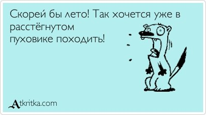 atkritka_1429728802_245.jpg