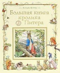 Beatris_Potter__Bolshaya_kniga_krolika_P