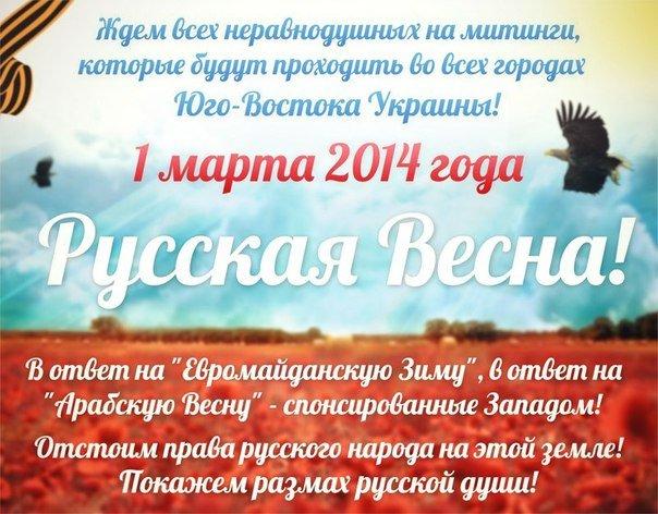 russkaya_vesna.jpg