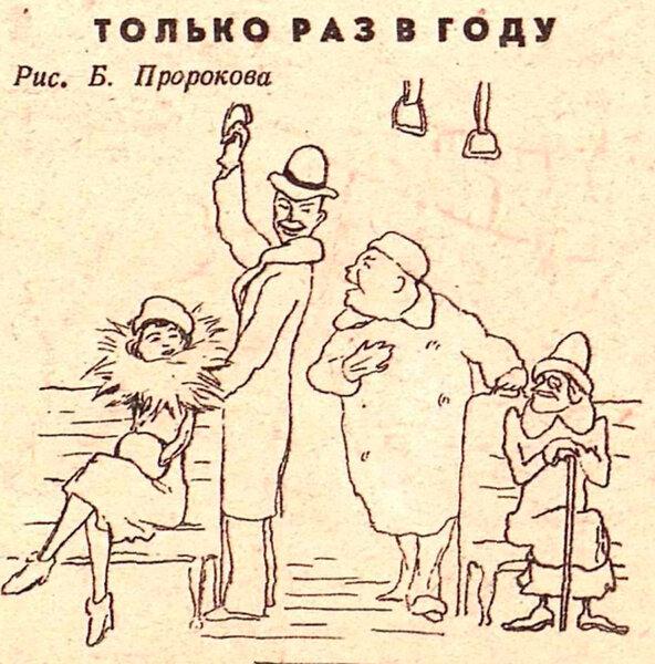 Журнал «Крокодил» №1, 1941 г.