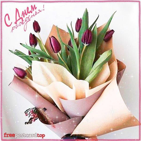 Открытка С Днем Рождения с тюльпанами   FreePostCard.Top