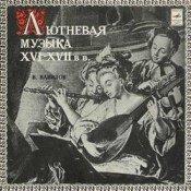 владимир вавилов - лютневая музыка пластинка