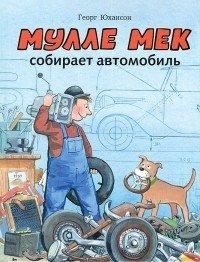 Georg_Yuhanson__Mulle_Mek_sobiraet_avtom