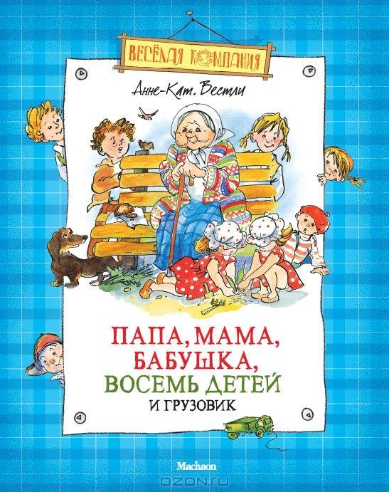 AnneKatrine_Vestli__Papa_mama_babushka_v