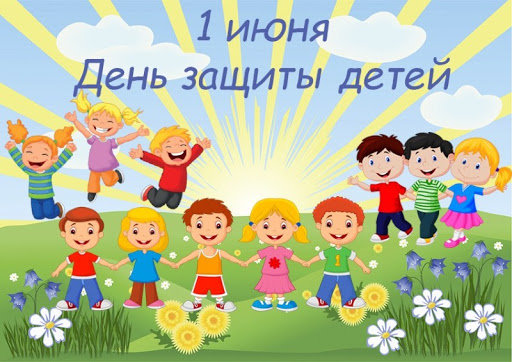 1 июня отмечаем Международный День Защиты Детей! — Зоопарк ...