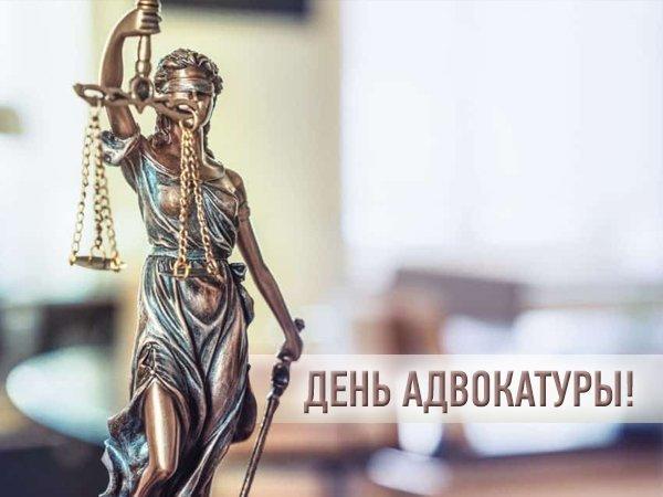 19 декабря в Украине отмечают День адвокатуры