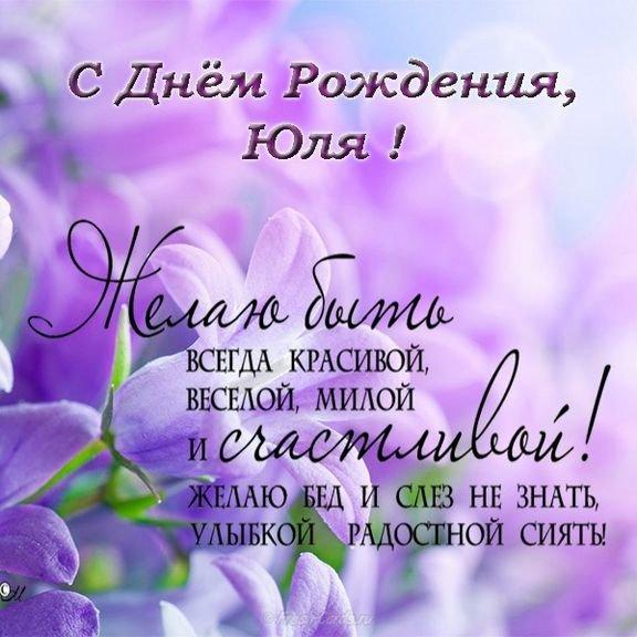 Прикольные картинки и открытки С Днем Рождения Юлия (38 фото)