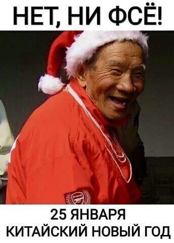 На изображении может находиться: 1 человек, текст «нет, ни фсё! 25 января китайский новый год»