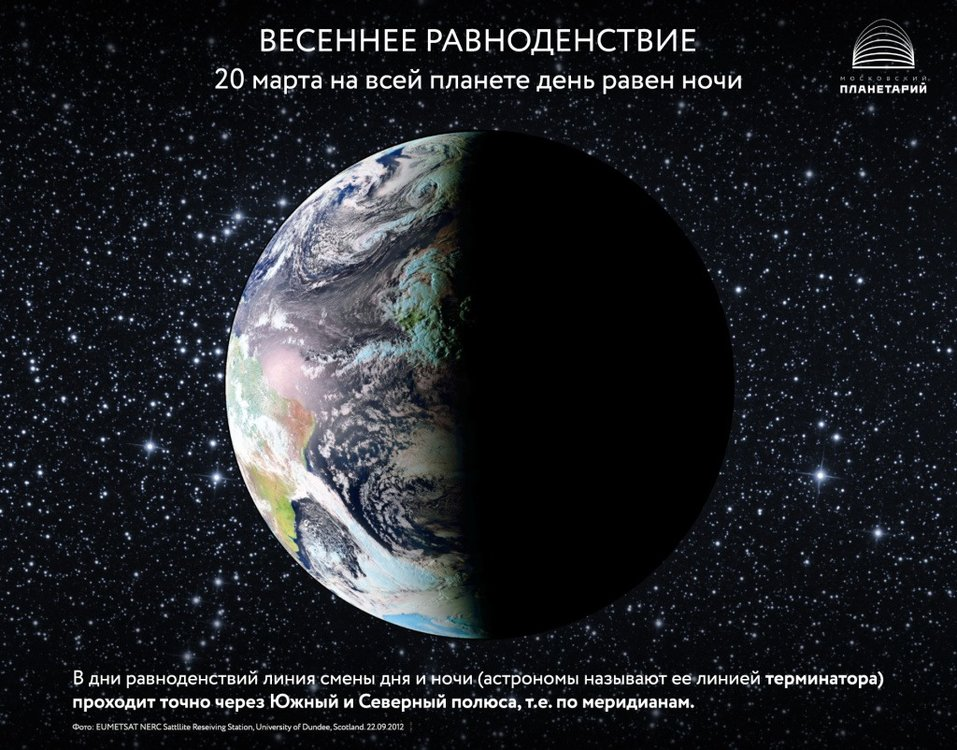 Возможно, это изображение (текст «весеннее равноденствие 20 марта на всей планете день равен ночи планетарии в дни равноденствий линия смены дня и ночи (астрономы называют ее линией терминатора) проходит точно через южный северный полюса, т.е. по меридианам. Û»)