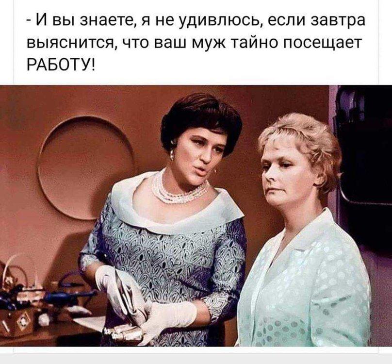 На изображении может находиться: 2 человека, текст «-и вы знаете, я не удивлюсь, если завтра ыяснится, что ваш муж тайно посещает работу!»