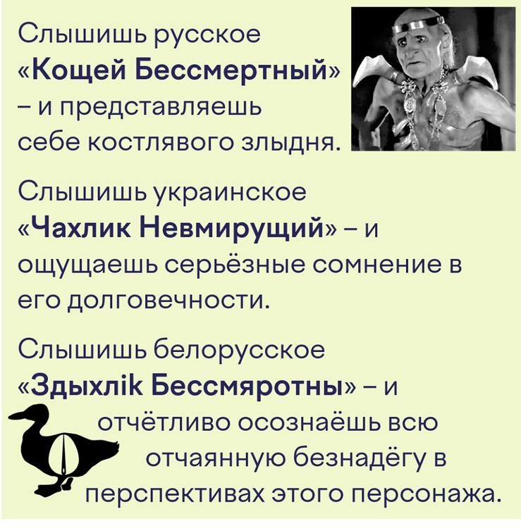 На изображении может находиться: 1 человек, текст «слышишь русское > -и представляешь себе костлявого злыдня. слышишь украинское
