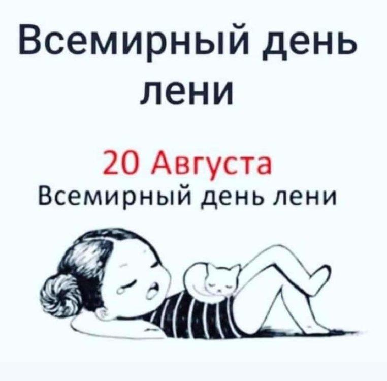 На изображении может находиться: текст «всемирный день лени 20 августа всемирный день лени»