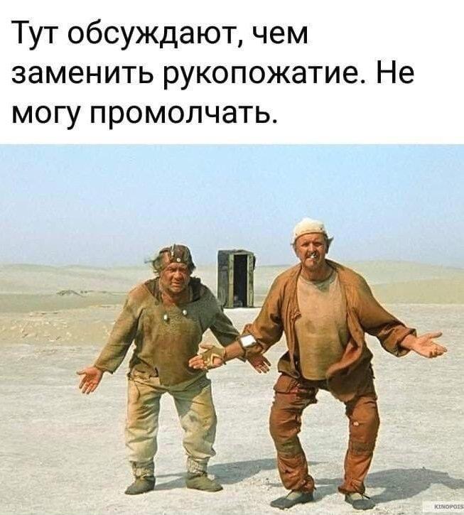 На изображении может находиться: 2 человека, люди стоят, текст «тут обсуждают, чем заменить рукопожатие. могу промолчать.»