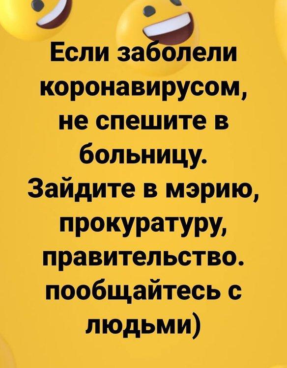 На изображении может находиться: текст «если заболели коронавирусом, не спешите в больницу. зайдите в мэрию, прокуратуру, правительство. пообщайтесь с людьми)»