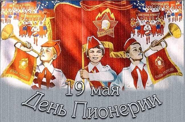 День пионерии в СССР отмечали 19 мая, в настоящее время этот ...