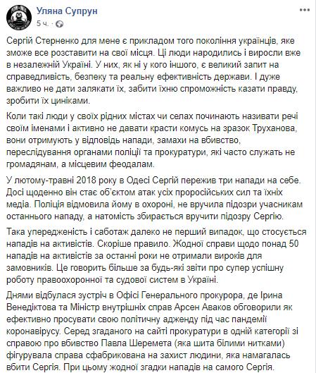 Ульяна Супрун скриншот о Стерненко