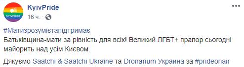 Киевпрайд скриншот