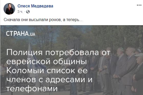 Олеся Медведева скриншот