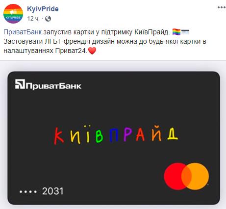 Киевпрайд - скриншот из Facebook