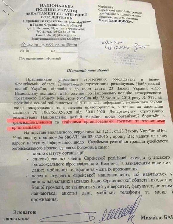 письмо полиции Ивано-Франковска