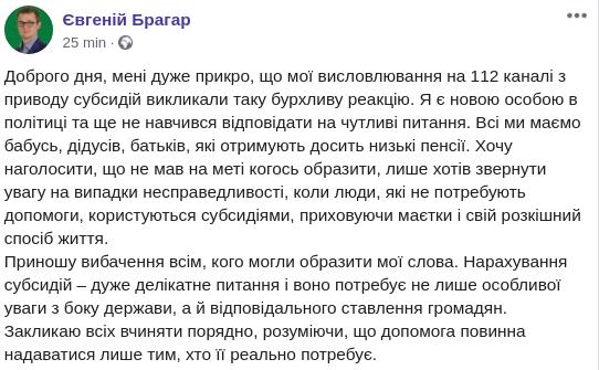 Скриншот: Facebook/Євгеній Брагар