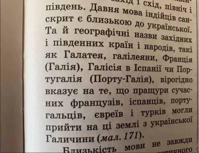 Учебник по географии рассказывает, что белорусы и евреи вышли из Украины. Фото: ukranews.com