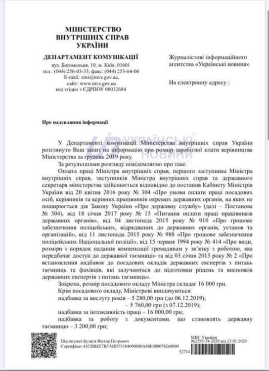 Документ МВД о зарплате Авакова. Страница 1