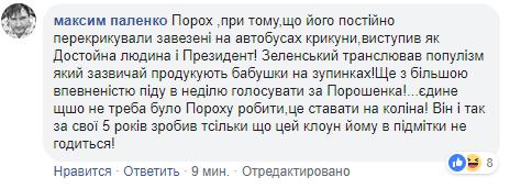 Дебаты Порошенко и Зеленский - реакция соцсетей - фото 12