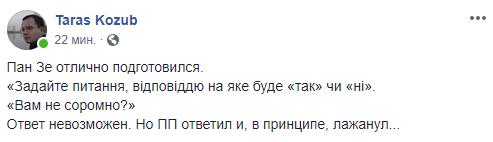Дебаты Порошенко и Зеленский - реакция соцсетей - фото 2