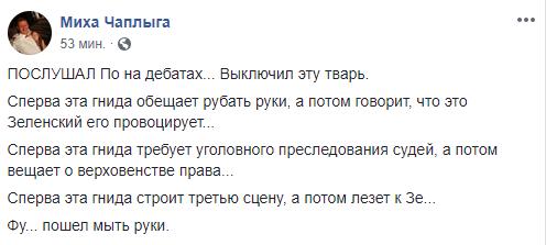 Дебаты Порошенко и Зеленский - реакция соцсетей - фото 13