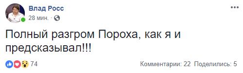 Дебаты Порошенко и Зеленский - реакция соцсетей - фото 3