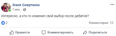 Дебаты Порошенко и Зеленский - реакция соцсетей - фото 5