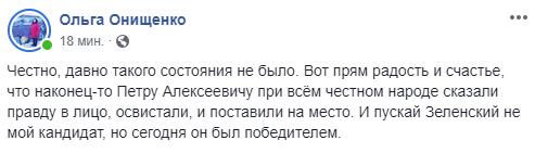 Дебаты Порошенко и Зеленский - реакция соцсетей - фото 6