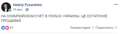 Дебаты Порошенко и Зеленский - реакция соцсетей - фото 7