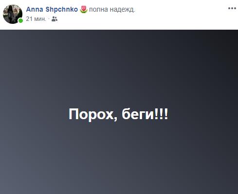 Дебаты Порошенко и Зеленский - реакция соцсетей - фото 8