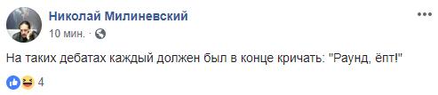 Дебаты Порошенко и Зеленский - реакция соцсетей - фото 9