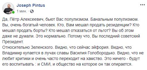 Дебаты Порошенко и Зеленский - реакция соцсетей - фото 10