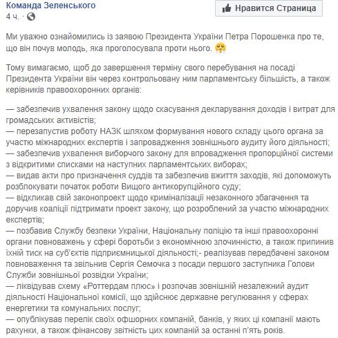 Зеленский выдвинул требования к Порошенко - фото 2