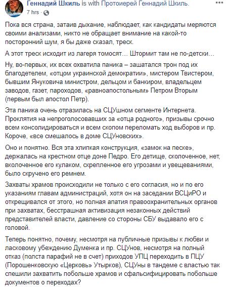 Победа Зеленского на выборах ставит существование ПЦУ под вопрос - фото 2