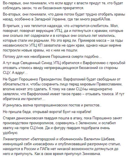 Победа Зеленского на выборах ставит существование ПЦУ под вопрос - фото 3