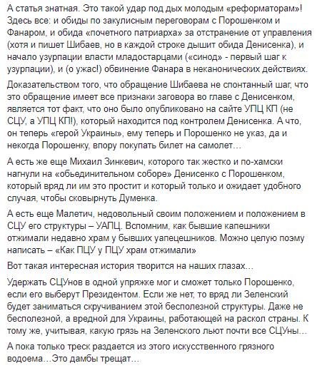 Победа Зеленского на выборах ставит существование ПЦУ под вопрос - фото 4