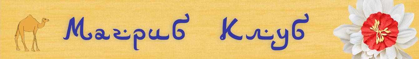 Магриб клуб Maghreb Club